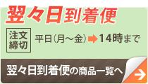 翌々日到着便:【注文締切】平日(月〜金)→14時まで:翌々日到着便の商品一覧へ
